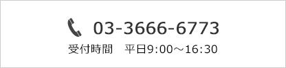 03-3666-6773